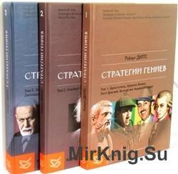 Стратегии гениев. В 3-х томах