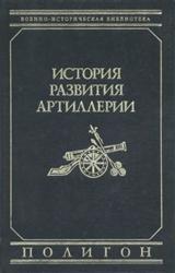 История развития артиллерии. С древнейших времен и до конца XIX века