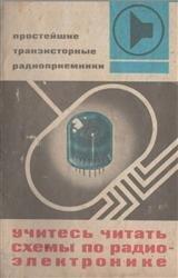 Простейшие транзисторные радиоприемники. Учитесь читать схемы по радиоэлект ...