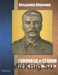Голливуд и Сталин - любовь без взаимности