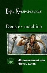 Deus ex machina. Дилогия в одном томе