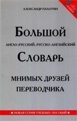 Большой англо-русский, русско-английский словарь мнимых друзей переводчика