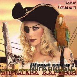 Королева карибов (Аудиокнига)