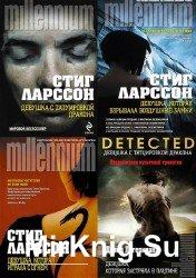 Серия Миллениум (Аудиокнига)