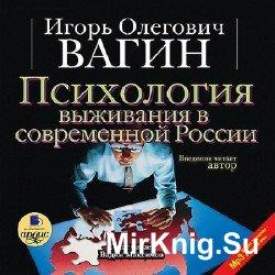 Психология выживания в современной России (Аудиокнига)