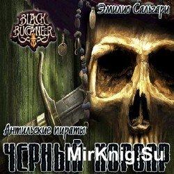 Черный корсар (Аудиокнига)