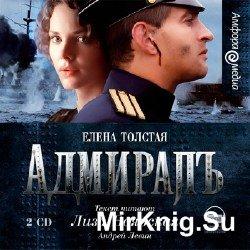 Адмиралъ (Аудиокнига)