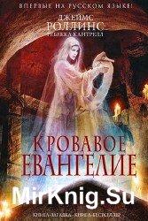 Кровавое евангелие (Аудиокнига)