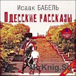 Одесские и другие рассказы на Радио (Аудиокнига)