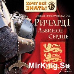 Ричард I Львиное Сердце (Аудиокнига)