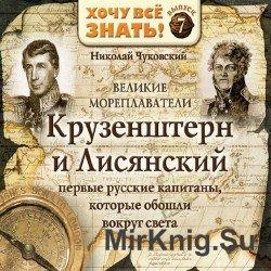 Великие мореплаватели / Крузенштерн и Лисянский (Аудиокнига)