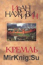 Кремль / Хроника XV-XVI веков (Аудиокнига)