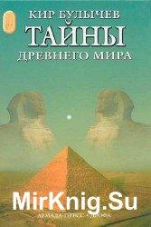 Тайны древнего мира (Аудиокнига)