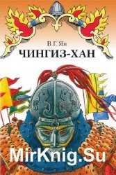 Чингиз-хан (Аудиокнига)