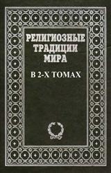 Религиозные традиции мира. В 2-х томах