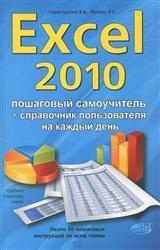 Excel 2010. Эффективный самоучитель + справочник пользователя на каждый ден ...