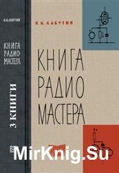 Книга радиомастера. Сборник (3 книги)