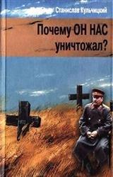 Почему он нас уничтожал? Сталин и украинский голодомор