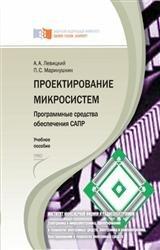 Проектирование микросистем. Программные средства обеспечения САПР