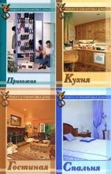 """Серия """"Ремонт и планировка квартиры"""" (5 книг)"""