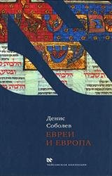 Евреи и Европа