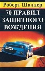 70 правил защитного вождения