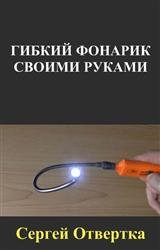 Гибкий фонарик своими руками