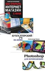 """Серия """"Компьютер – это просто"""" (3 книги)"""