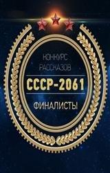 СССР-2061. Сборник финалистов за 2016 год