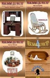 Мебельных дел мастер. Сборник (7 книг)