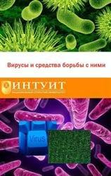 Вирусы и средства борьбы с ними