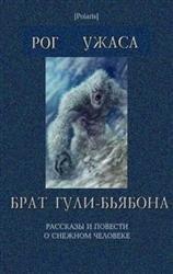 Рассказы и повести о снежном человеке. Том I, II.  Изд. 3-е, доп