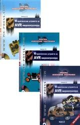 10 практических устройств на AVR-микроконтроллерах. Сборник (3 книги и 3CD)