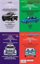 Справочник по устройству и ремонту электронных приборов автомобилей. Сборни ...
