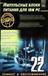 Импульсные блоки питания для IBM PC