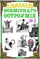 Альманах всемирного остроумия № 2