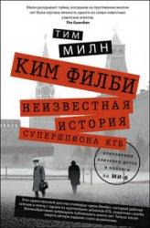Ким Филби. Неизвестная история супершпиона КГБ. Откровения близкого друга и ...