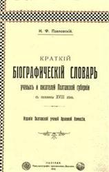 Краткий биографический словарь ученых и писателей Полтавской губернии (с по ...