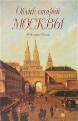 Облик старой Москвы. XVII - начало XX века