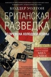 Британская разведка во времена холодной войны. Секретные операции МИ-5 и МИ ...