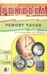 Ремонт часов (2001)