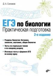 ЕГЭ по биологии. Практическая подготовка. — 2-е изд., перераб. и доп.