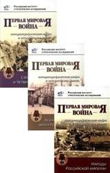 Первая мировая война: историографические мифы и историческая память. В 3-х  ...