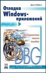 Отладка Windows-приложений