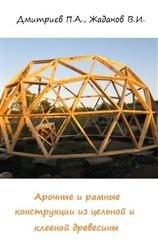 Арочные и рамные конструкции из цельной и клееной древесины