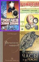 Устройству и ремонт часов. Сборник (35 книг)