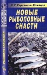 Новые рыболовные снасти. Справочник