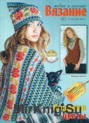 Вязание. Модно и просто №22 2015