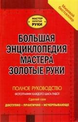 Большая энциклопедия мастера золотые руки. Полное руководство