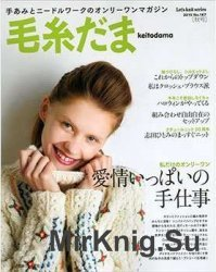 Keito DAMA №167 2015 Fall Best Seller